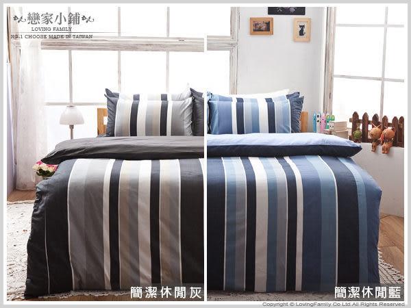 (預購)床包 / 雙人特大【簡潔休閒-兩色可選】含兩件枕套  100%精梳棉,戀家小舖台灣製AAS501
