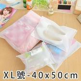 現貨-XL 半透明防水夾鏈收納袋 旅行衣物整理分類袋 防塵袋 收納袋 洗漱袋【H016】『蕾漫家』