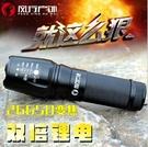 【風行L2手電筒】XM-L2伸縮變焦 強...