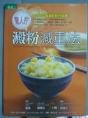 【書寶二手書T8/養生_PJL】驚人的澱粉減重法_約翰‧麥克杜格