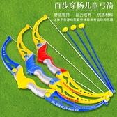 弓箭玩具 兒童射擊射箭玩具箭靶室內親子互動吸盤鏢靶弓箭套裝男孩生日禮物
