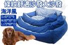 [寵樂子]《日本進口》下殺特價↘條紋舒適沙發床3色-S / 寵物床組小型狗用