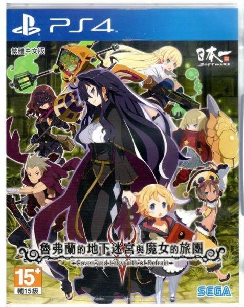 【軟體世界】PS4 魯弗蘭的地下迷宮與魔女的旅團 (中文版)