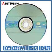 三菱 Mitsubishi 1-4X DVD+RW 4.7GB 120Min 10片桶裝 光碟 DVD