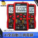 博士特汽修 熱賣 數位電表 萬用錶筆 電源測試錶 交流電壓測量 三用電錶 交流電流測量 MET-ZTS1+