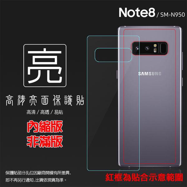 ◇亮面螢幕保護貼 SAMSUNG 三星 Galaxy Note 8 SM-N950F (雙面) 保護貼 軟性 亮貼 保護膜 手機膜