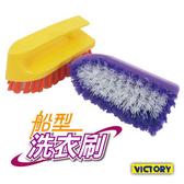 【VICTORY】船型洗衣刷(10入) #1031001