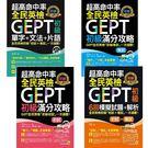 《超高命中率GEPT全民英檢初級》【單字文法、片語+初試、複試滿分攻略、模擬試題+解析】全4書