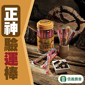 【信義農會】正神驗運棒果凍條-480g-罐(2罐組)