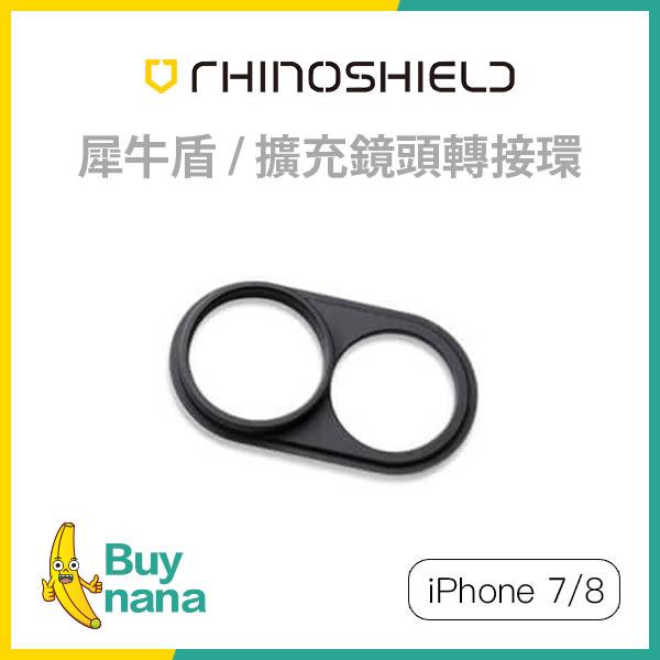 犀牛盾 擴充鏡頭轉接環 iPhone 7/8