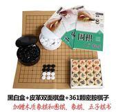 新版仿玉棋子圍棋套裝成人雙面棋盤兒童初學者五子棋送木象棋