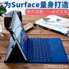 微軟平板電腦包surface go保護套pro7內膽包保護支架殼配件pro5/6 安雅家居