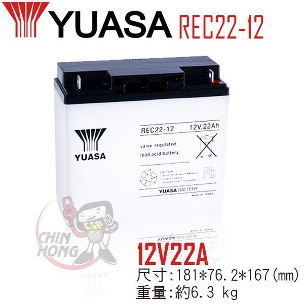 湯淺 REC22-12  電霸更換電池 (12V22Ah 長壽命、維護簡單、循環使用)