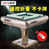 遙控摺疊麻將桌全自動麻將機家用四口 igo