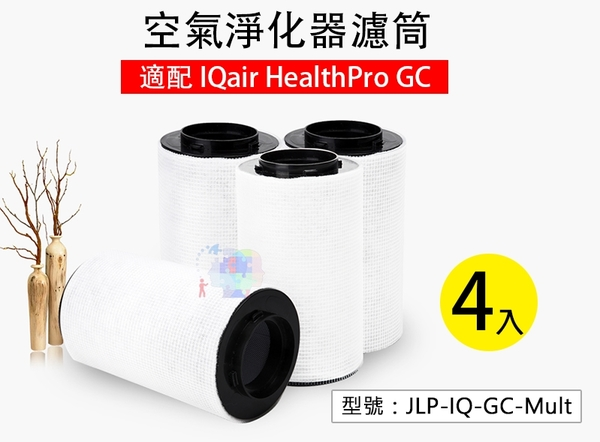 【除甲醛】升級版活性碳過濾筒+濾網(四入) 適配IQair HealthPro GC空淨機 JLP-IQ-GC-Mult