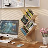 桌上樹形書架兒童簡易置物架學生用桌面書架書櫃儲物架收納架igo 時尚芭莎
