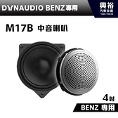 【DYNAUDIO】丹麥原裝BENZ C系列、GLC系列、E系列適用4吋中音喇叭M17B*公司貨