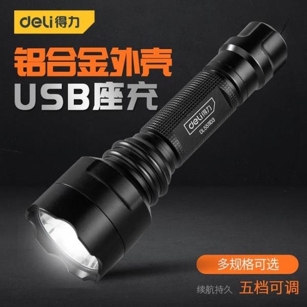 手電筒強光可充電手電筒遠射家用戶外多功能便攜迷你戶外燈led 3C優購