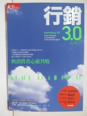 【書寶二手書T6/行銷_ATD】行銷3.0(增訂版)與消費者心靈共鳴_菲利普.科特勒