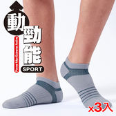 動勁能多功能運動襪-灰(25~27CM)*3【愛買】