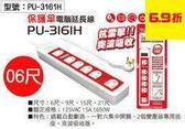 【尋寶趣】4尺(1.2M) 保護傘 3孔4座1開關 快易充USB智慧充電組 4座單 PU-3143UH