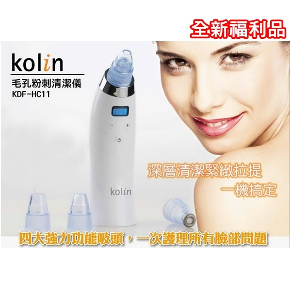 (全新福利品)【歌林】USB毛孔粉刺清潔儀/毛孔吸淨器KDF-HC11 保固免運