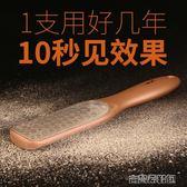 磨腳器 磨腳神器搓腳板石去死皮老繭刮腳部磨皮後跟家用修腳器刀工具 古梵希