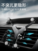 車載手機架 車載手機架汽車用出風口卡扣式重力導航支架車上支撐【免運直出】