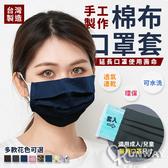 防疫必備 MIT 台灣製造 舒適 透氣 環保 可清洗 純棉 手工 口罩套 防塵套 成人 兒童 搭配醫療口罩