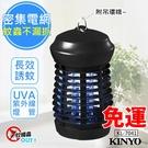 免運【KINYO】5W電擊式UVA燈管無死角捕蚊燈(KL-7041)防火/吊環