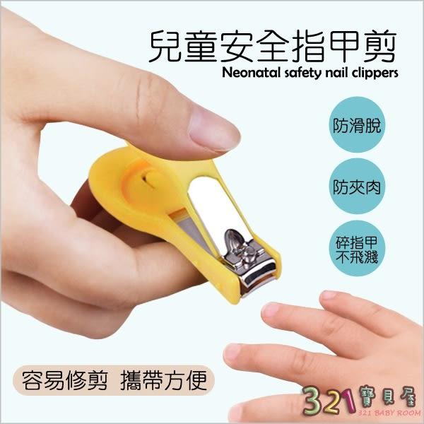 嬰兒用品安全指甲剪刀-新生兒指甲鉗-321寶貝屋
