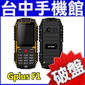 【台中手機館】GPLUS F1 防水/防摔/防塵 3G通話 超長待機 部隊軍人科技園區 直立式 IP68