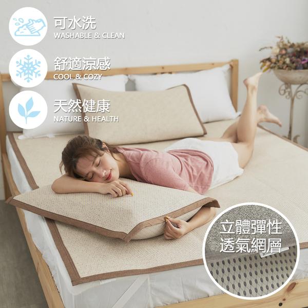 3D立體蜂巢式軟藤蓆5尺雙人涼蓆+枕蓆三件組-原韻米(超取限1組)【小日常寢居】
