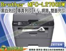 Brother MFC-L2700DW ...