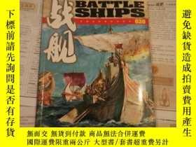 二手書博民逛書店戰艦罕見第30期Y8088 戰艦編輯部 出版2005