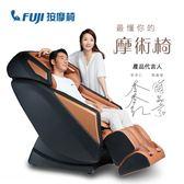 限量送空淨機◢ FUJI 智能摩術椅 FG-8000 李李仁代言 智能感知 最懂你的按摩椅