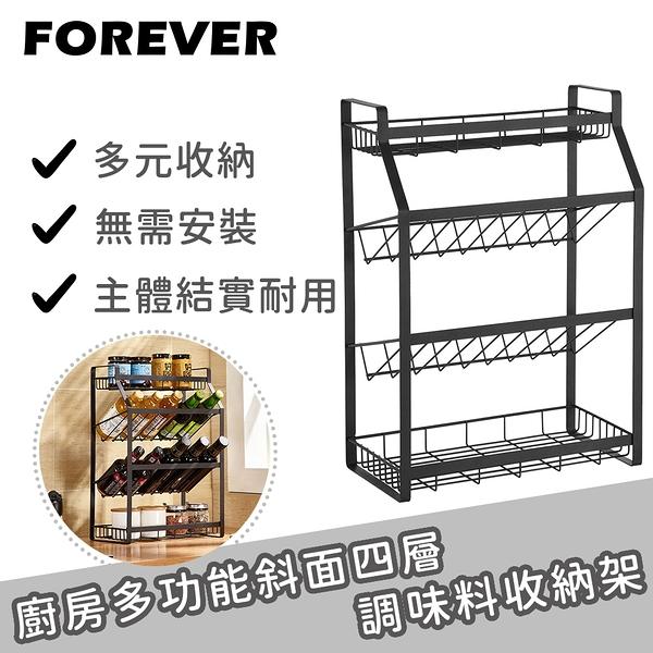 【日本FOREVER】廚房多功能斜面四層調味料收納架-黑