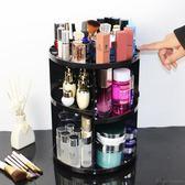 化妝盒 旋轉透明化妝品收納盒 家用桌面梳妝臺護膚品可調節口紅置物架jy【快速出貨好康八折】