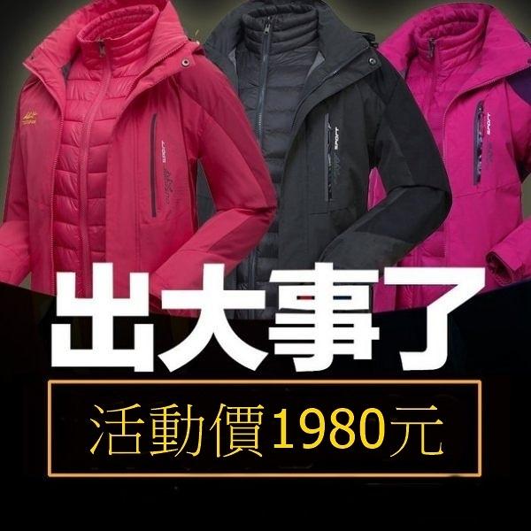 澤米JAMMY/防風防水羽絨衣可拆卸機能外套 二件套男女秋冬戶外三合一抗寒羽絨衣衝鋒衣