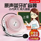 小蜜蜂Amoi/夏新 K200小蜜蜂擴音器教師用上課小型麥克風無線教學專用 JUST M