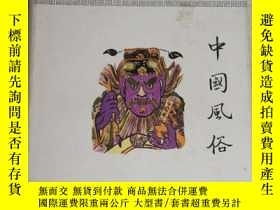 二手書博民逛書店【包罕見】Chinese Creeds and Customs,