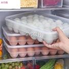 冰箱里面的配件盒子格家用塑料裝放雞蛋的架托阿震盒子多層可 快速出貨
