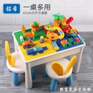 多功能積木桌1男孩2女孩3-6歲兒童益智積木拼裝玩具4寶寶智力樂高 創意家居