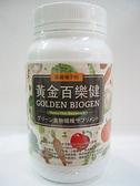 壯士潍~黃金百樂健高纖種子粉300公克/罐