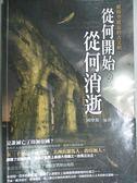 【書寶二手書T5/宗教_GRP】被時空遺忘的古文明:從何開始,從何消逝_阿摩斯