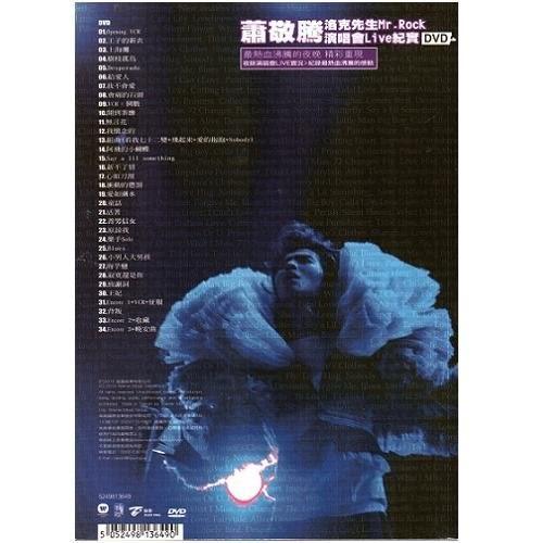 蕭敬騰 洛克先生Mr.Rock演唱會Live紀實 DVD(購潮8)