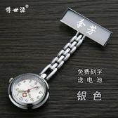 防水護士錶新款醫用掛錶別針胸錶女款夜光可愛懷錶送電池刻字