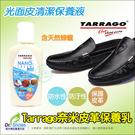 TARRAGO奈米皮革保養乳 富含天然蜂蠟滋潤皮革 迅速吸收延長皮件壽命 防水防污╭*鞋博士嚴選鞋材
