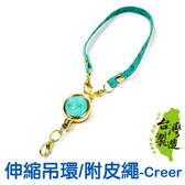 【促銷】珠友 CR-00001 伸縮吊環/附皮繩-Creer(綠色)
