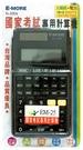 E-MORE12位國考工程計算機 FX-...